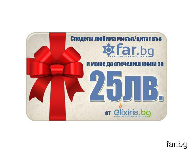 Печелившият от играта на far.bg за Юли 2014