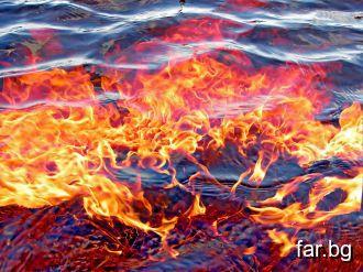 Вечната битка между огъня и водата