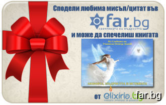 Печелившият от играта на wwwfarbg за месец Април