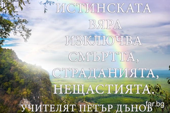 Истинската Вяра