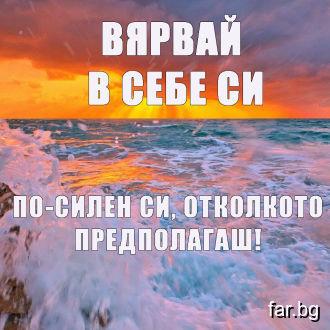 Вярвай в себе си