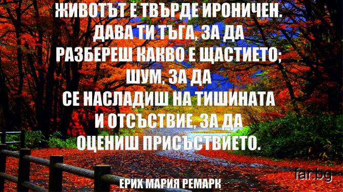 Животът е... Ерих Мария Ремарк