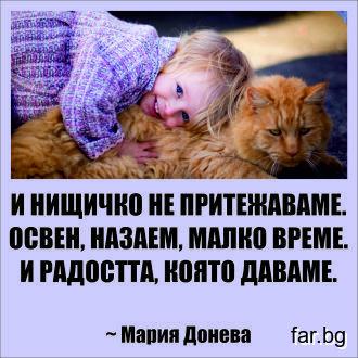И нищичко не притежаваме... Мария Донева