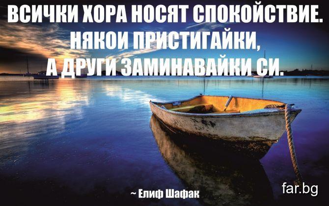 Всички хора носят спокойствие... Елиф Шафак