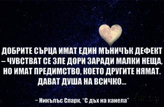 Добрите сърца имат един мъничък... Никълас Спарк