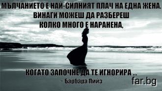 Мълчанието е най-силният плач... Барбара Пийз