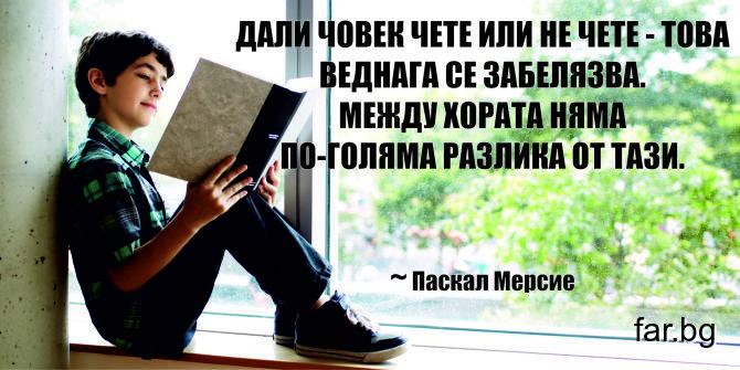 Дали човек чете или не чете... Паскал Марсие