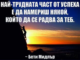 Най-трудната част от успеха... Бети Мидлър
