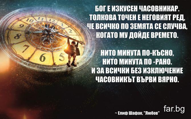Бог е изкусен часовникар... Елиф Шафак