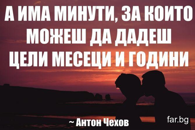 А има минути, за които можеш да дадеш... Антон Чехов