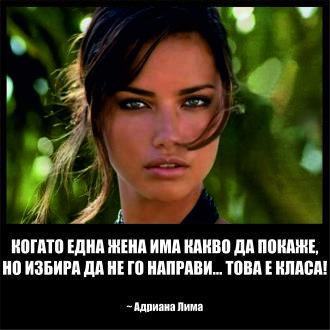 Когато една жена има какво да... Адриана Лима