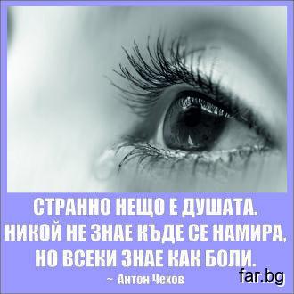 Странно нещо е душата... Антон Чехов