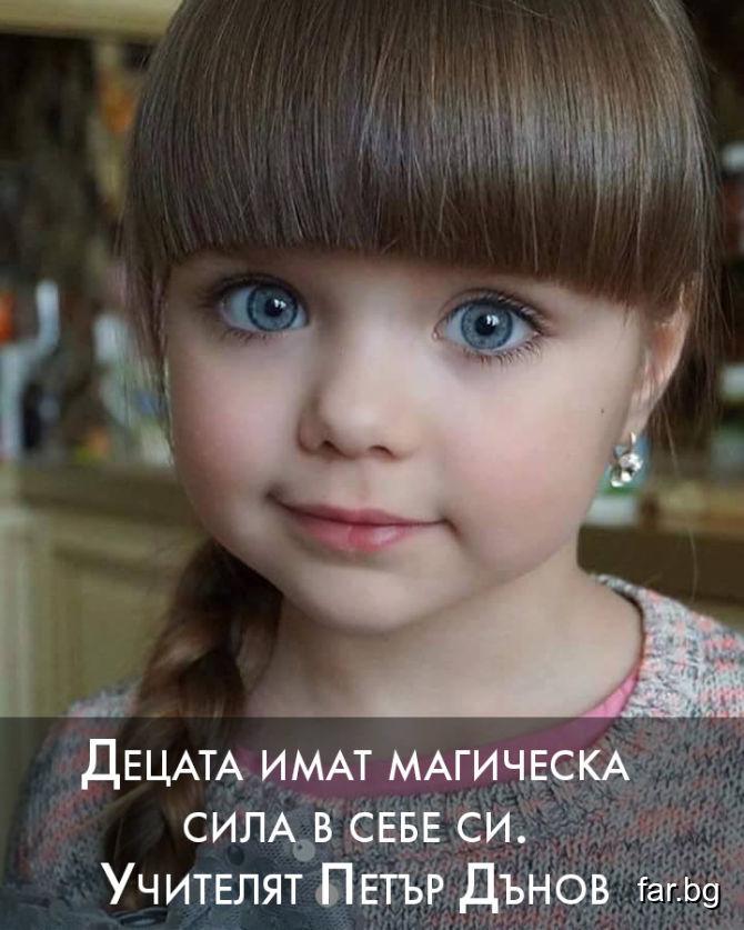Децата имат магическа сила в себе си