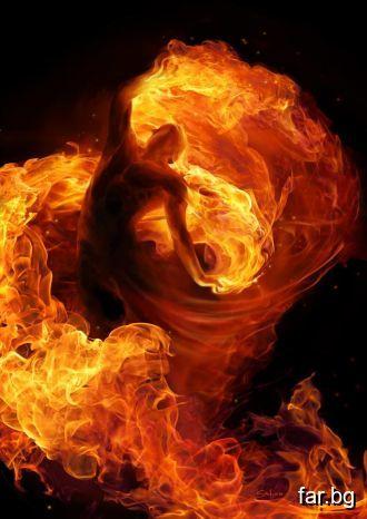 Огънят на Любовта