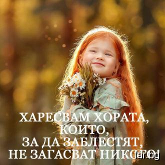 Сияеща усмивка