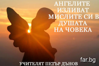 Ангелите изливат мислите си в душата на човека