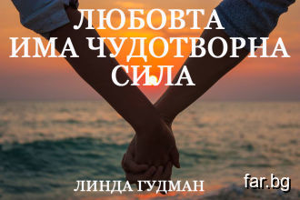 Любовта има чудотворна сила