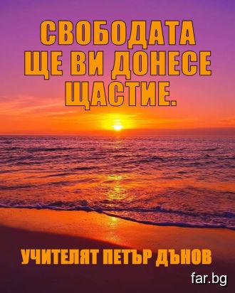 Свободата ще ви донесе щастие