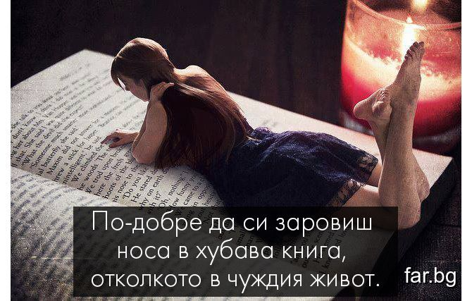 Да се заровиш в хубава книга
