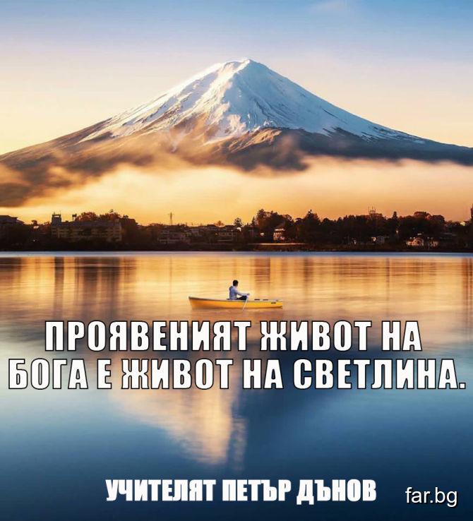Проявеният живот на Бога