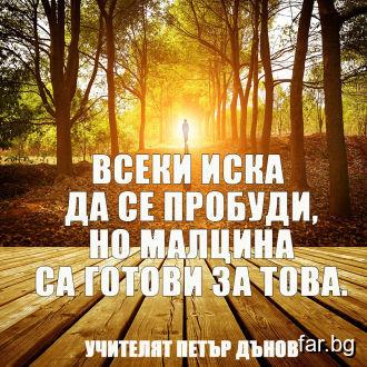 Физическият живот на човека е сън