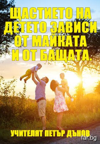 Щастието на детето зависи от майката и от бащата