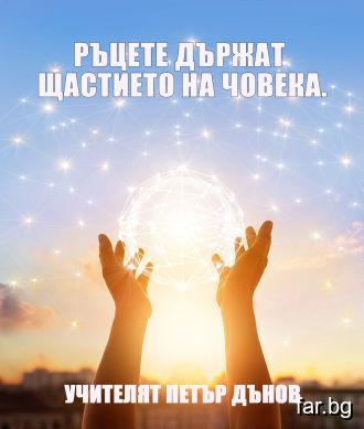Ръцете държат щастието на човека