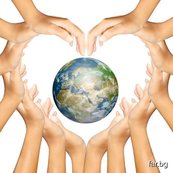 Дайте път на Любовта в себе си, обичайте всички хо